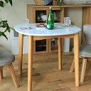 円形ダイニングテーブル CIEL(シエル)ホワイトタイプ 直径80cm ダイニングテーブル 円形 テーブル 丸テーブル 円形…