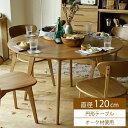 円形ダイニングテーブル Note(ノート)直径120cmタイプ ダイニングテーブル 円形 テーブル 丸テーブル 円形テーブル …