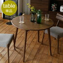 円形ダイニングテーブル REEL(リール) ブラウン 円形 丸 ダイニングテーブル 木製ダイニングテーブル 85 85cm 2人 ダイニング テーブル 食卓 食卓テーブル 木製 ウッド シンプル北欧 おしゃれ 人気 ナチュラル