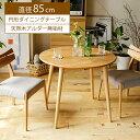 円形ダイニングテーブル REEL(リール) ナチュラル 円形 丸 ダイニングテーブル 木製ダイニングテーブル 85 85cm 2人 ダイニング テーブル 食卓 食卓テーブル 木製 ウッド シンプル 北欧 おしゃれ 人気 ナチュラル