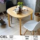 ■ 直径80cm円形ダイニングテーブル CIEL(シエル) ■ 80cm 直径80cm ダイニングテーブル 木製ダイニングテーブル ダイニング テーブル 木製 円形 北欧 ナチュラル 円卓 送料無料
