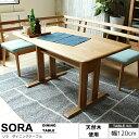 ■ 北欧スタイル ダイニングテーブル SORA(ソラ) ■ ダイニング ダイニングテーブル ソファーダイニング 食卓 無垢 低め 木製 120cm