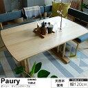 ■ リビングダイニングテーブル Paury(ポーリー) ■ ダイニングテーブル 食卓 ダイニング リビングテーブル リビング 120cm 2人 4人 木製 天然木 送料無料 送料込 ソファーダイニング