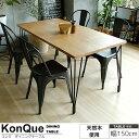 ■ ダイニングテーブル KonQue(コンク) ■ ダイニングテーブル テーブル ダイニング 西海岸 150 150cm 4人 ダイニング カフェ 北欧 ナチュ...