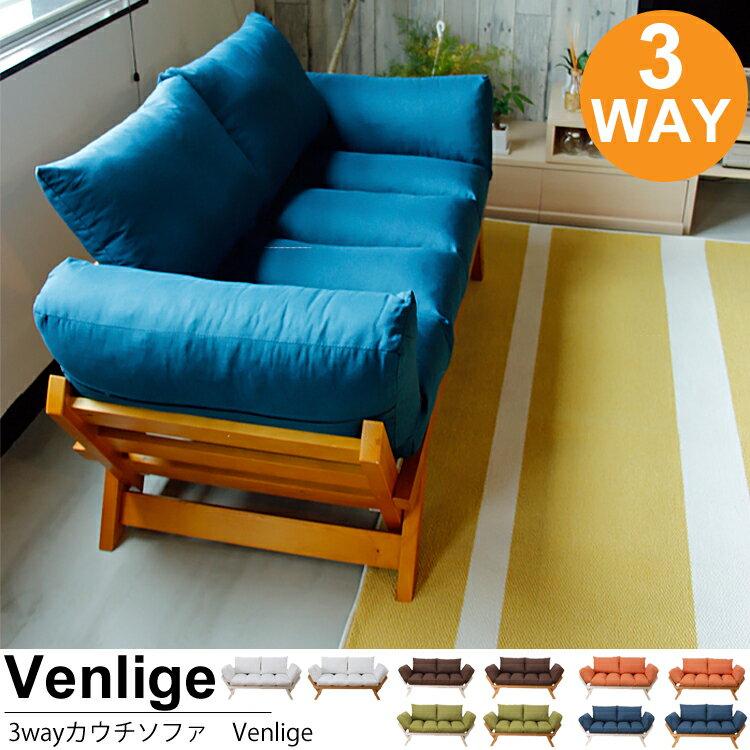 3wayカウチソファ Venlige(ベンリージュ) シンプル ネイビー ターコイズブルー グリーン グレー ブラウン レッド ウレタンフォーム ソファーベッド ワンルーム ナチュラル 緑 青色 新生活