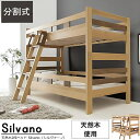 天然木2段ベッド Silvano(シルヴァーノ) キッズ家具 2段ベッド 子供用ベッド アッチュウォールナット 分割式 ナチュ…