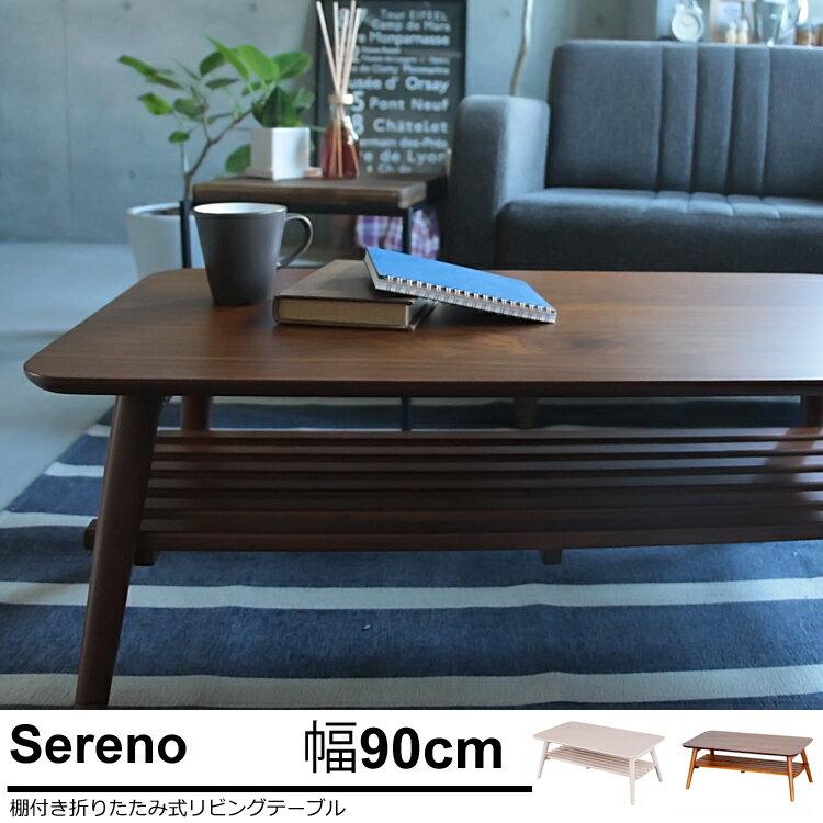 Sereno(セレノ) 棚付折りたたみ式リビングテーブル 幅90cmタイプ リビングテーブル テーブル 折りたたみ 収納付き 棚付き 木製 ウォールナット センターテーブル 北欧 ナチュラル 机 ブラウン 茶色 ナチュラル