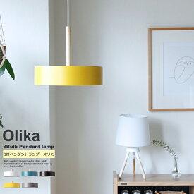 天井照明 Olika Lamp 3BULB(オリカランプ) 照明 天井照明 照明器具 ライト おしゃれ リビング 寝室 ダイニング ペンダントライト 6畳 8畳 10畳 北欧 シンプル 人気 かわいい 新生活