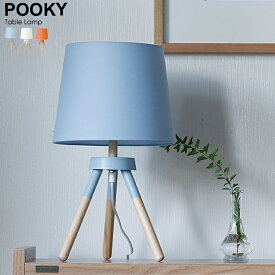 テーブルランプ Pooky(ポーキー) デスクライト スタンドライト テーブルライト 学習机 間接照明 照明 LED対応 テーブルスタンド モダン レトロ おしゃれ 北欧 北欧スタイル ナチュラル モノトーン インテリア照明 寝室 新生活