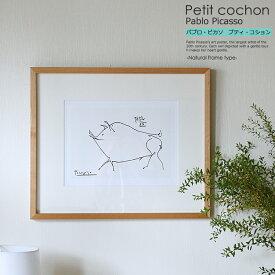 Pablo Picasso Petit cochon(パブロ ピカソ プティ・コション)-ナチュラルフレームタイプ- インテリア 絵 絵画 アート アートポスター アートパネル アートフレーム リトルアート 玄関 額入り 壁掛け おしゃれ