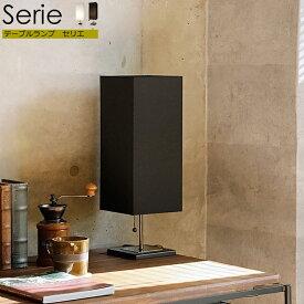 テーブルランプ Serie(セリエ) デスクライト スタンドライト テーブルライト 学習机 間接照明 照明 LED対応 テーブルスタンド モダン レトロ おしゃれ 可愛い ホワイト ブラック シンプル ポップ モノトーン