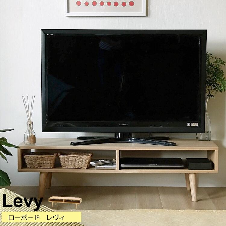 ローボード Levy(レヴィ) テレビ台 120cm 120 テレビボード テレビラック ローボード 収納 TV台 TVボード 木製 北欧 ナチュラル ワンルーム リビング 木製 新生活