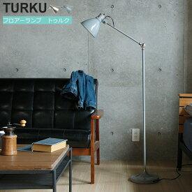 フロアーランプ TURKU(トゥルク) 照明 間接照明 フロアランプ TURKU インダストリアル 西海岸 ヴィンテージ アイアン カフェ 店舗照明