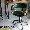 デスクチェアー SOKIA(ソキア) オフィスチェアー パソコンチェア デスクチェア おしゃれ ヴィンテージ ビンテージ …