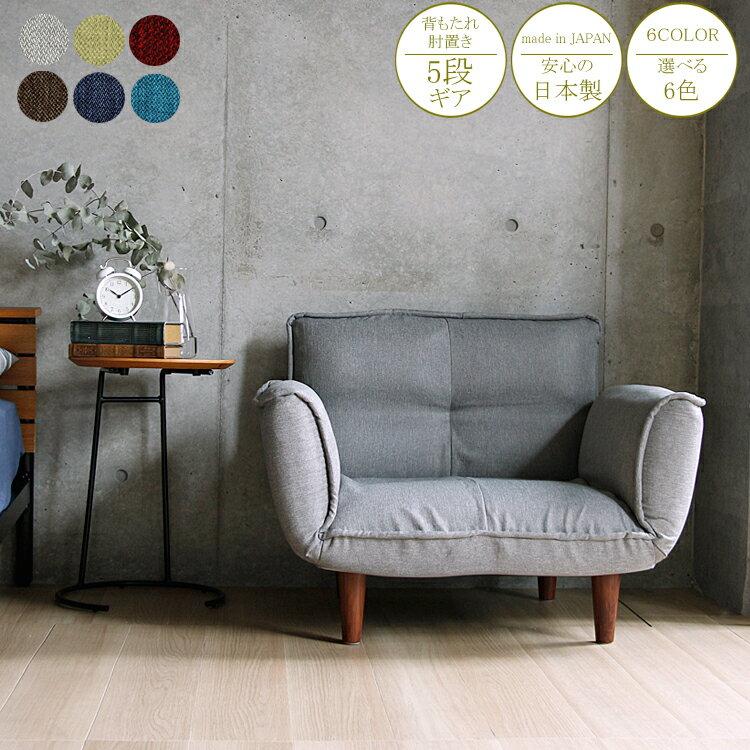 1人掛けリクライニングソファ FLAT(フラット) ソファー sofa リクライニングソファー ローソファ 日本製 国産 北欧 1人掛け 一人掛けソファ ファブリック シンプル ネイビー ブルー グリーン グレー 新生活