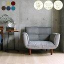【クーポン で500円OFF 17日20時〜22日12時】1人掛けリクライニングソファ FLAT(フラット) ソファー sofa リクライ…