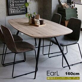 ダイニングテーブル EarL(アール) 楕円形 160cm 160 4人用 4人 ダイニングテーブルト 食卓 テーブル 新生活