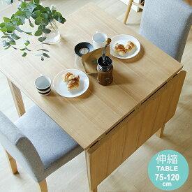 伸縮式ダイニングテーブル Crove(クルーブ) 幅75/120cmタイプ ダイニング ダイニングテーブル テーブル 伸縮 エクステンション 伸長式ダイニングテーブル 幅75-120cm 食卓 木製 2人 3人 4人 6人 北欧 新生活