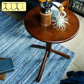 サイドテーブル Reaf(リーフ) サイドテーブル テーブル 机 リビングテーブル 円形 丸型 木製 ブラウン ナチュラル グレー ネイビー