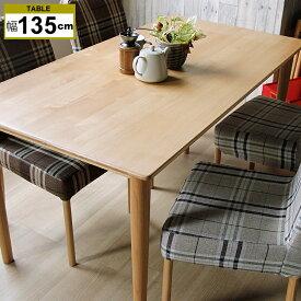 ダイニングテーブル幅135cm ADAL(アダル) ダイニング ダイニングテーブル テーブル 食卓 木製 135 4人 北欧 ナチュラル シンプル おしゃれ 人気