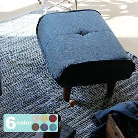 【楽天SUPER SALE 割引クーポン 配布中】スツール FLAT(フラット) オットマン 脚置き ファブリック スツール イス 椅子 いす ネイビー ブルー グリーン グレー レッド ブラウン