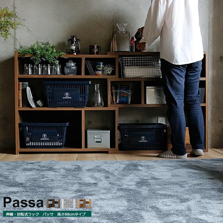 伸縮式ラック Passa(パッサ)高さ88cmタイプ 伸縮式 ラック 高さ 88cm タイプ シェルフ シンプル 北欧 ブラウン ホワイト ナチュラル 木製 おしゃれ ディスプレイ シェルフ ラック ウッド 間仕切り パーテーション