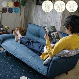 国産3人掛けリクライニングソファ FLAT(フラット) ソファー sofa リクライニングソファー ローソファ 日本製 国産 北欧 3人掛け 三人掛けソファ ファブリック シンプル ネイビー