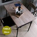 ダイニングテーブル OLMA(オルマ) ダイニングテーブル 食卓 テーブル カフェテーブル テーブル 2人 食卓 90 90cm テー…
