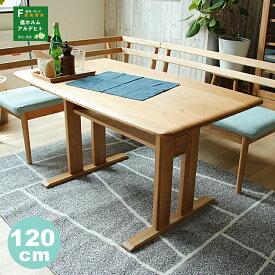 北欧スタイル ダイニングテーブル SORA(ソラ) ダイニング ダイニングテーブル ソファーダイニング 食卓 無垢 低め 木製 120cm