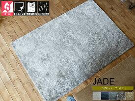 ラグマット JADE(ジェイド) ラグマット 190cm×290cm ラグ 四角 長方形 ホットカーペット対応 絨毯 じゅうたん ジェイド ナイロン 北欧 メンズライク ヴィンテージ ビンテージ リビング ダイニング ブラウン