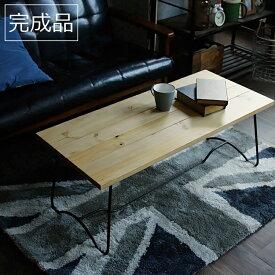 リビングテーブル ario(アリオ) リビングテーブル センターテーブル 机 デスク テーブル 西海岸 北欧 ナチュラル ブラウン ナチュラル ヴィンテージ ビンテージ カフェ ワンルーム
