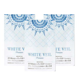 [P10倍!20日]機能性表示食品 ホワイトヴェールプレミアム★WHITE VEIL 【3袋】30粒 約1か月分 飲む 美白 美容 お出かけ対策