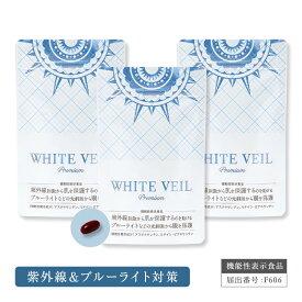 機能性表示食品 ホワイトヴェールプレミアム★WHITE VEIL 【3袋】30粒 約1か月分 飲む 美白 美容 お出かけ対策
