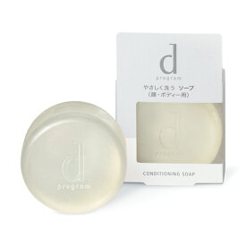 【資生堂認定ショップ】資生堂dプログラム コンディショニングソープ (洗顔石鹸) 100g[dプログラム/ディープログラム]d-program