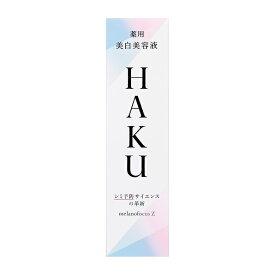 資生堂認定ショップ 資生堂 HAKU ハク メラノフォーカスZ 45g SHISEIDO HAKU 美白美容液
