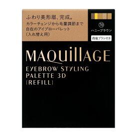 資生堂認定ショップ 資生堂マキアージュ アイブロースタイリング3D 70 レフィル MAQuillAGE アイブロー 眉 メール便対応