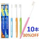送料無料 ライオン DENT.MAXIMA デント マキシマ 歯ブラシ 10本入り S/M/MS 【追跡番号なしのメール便送料無料】…