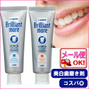 ブリリアントモア フレッシュ アプリコットミント 歯磨き粉 ホームホワイトニング