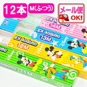 DENT.EX kodomo ディズニー 12本入り M(ミディアム) 子供用歯ブラシ 【メール便発送可能】