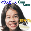 送料無料 補充用/マウスピース単品販売 CamCam かむかむ カムカム ST(スタート)/MD(マスター) 1個 【定型外に…