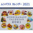 【New】ライオン ムシバラスカレンダー 2021 [非売品]【追跡番号なしのメール便発送】