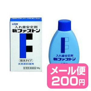 ライオン 新ファストン25g(義歯安定剤) 【メール便発送可能】入れ歯安定剤