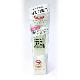 【ポイント最大16倍】【お試しサンプル付♪】ドクターシーラボ スーパーホワイト377VC+薬用アクアコラーゲンゲル美白EX10gセット<Dr.Ci:Labo/ドクターシーラボ> 【正規品】