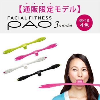 FACIALFITNESSPAO3model(フェイシャルフィットネスパオ3モデル)