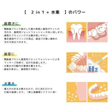 【ポイント最大31倍】ティータイムBA水素オーラルケアT−TIME(T-TIME)電動歯ブラシ付き【正規品】