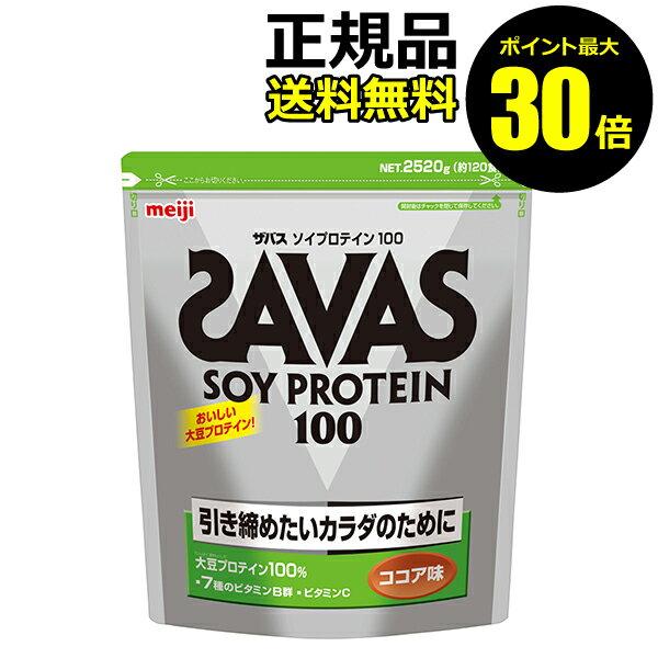 【ポイント最大30倍】ザバス ソイプロテイン100 ココア味 2520g (120食分) <SAVAS/ザバス>【正規品】
