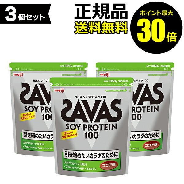 【ポイント最大30倍】SAVAS/ザバス ソイプロテイン100 ココア味 1050g(3個セット) 【正規品】