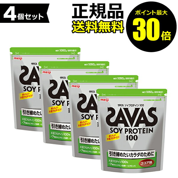 【ポイント最大30倍】SAVAS/ザバス ソイプロテイン100 ココア味 1050g(4個セット) 【正規品】