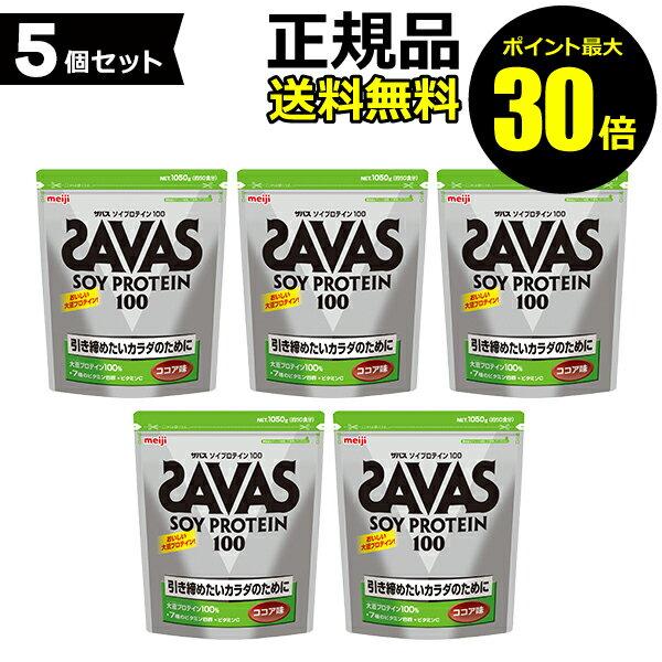 【ポイント最大30倍】SAVAS/ザバス ソイプロテイン100 ココア味 1050g(5個セット) 【正規品】