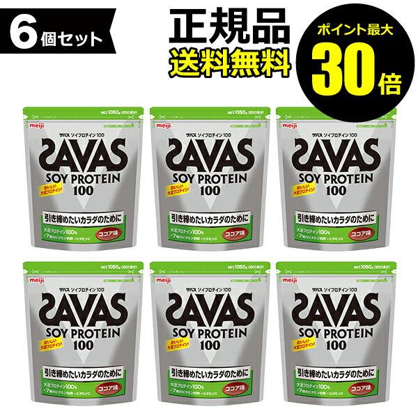 【ポイント最大30倍】SAVAS/ザバス ソイプロテイン100 ココア味 1050g(6個セット) 【正規品】